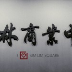 Sim Lim Square 森林商业中心